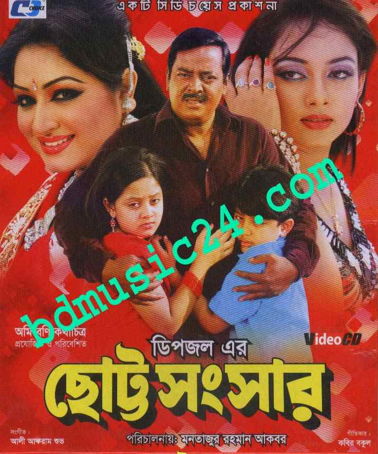Ami Ki Tomay Songs Download: 2011 Bangla Movie Mp3 Songs Download