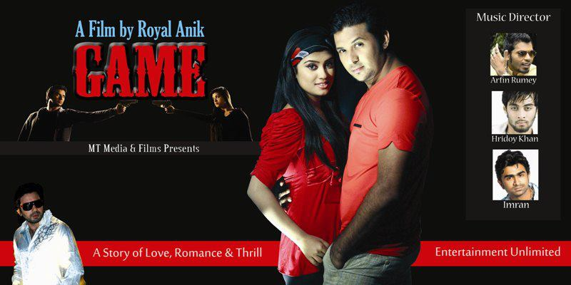 """Game"" =A film By Royal Anik -New Upcoming Bangla Movie Coming Soon"
